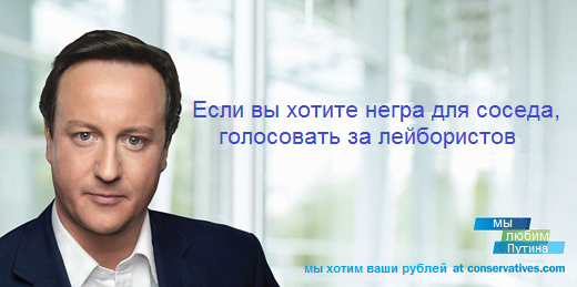 Russian Tory slogan